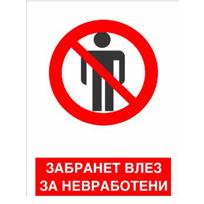 Забрани